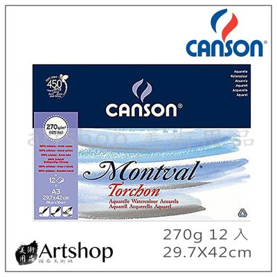 【Artshop美術用品】法國 CANSON 康頌 Montval 水彩本 270g (29.7X42cm) 膠裝12入