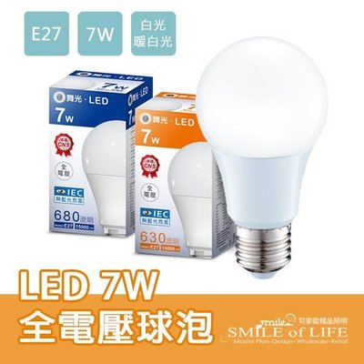 LED 黃光/白光 7W/E27球泡 CNS認證EMC 高演色性 超高亮度全電壓/另售LED燈管 ☆司麥歐LED精品照明