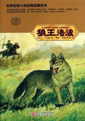 中文有聲讀物:狼王洛波mp3版1CD