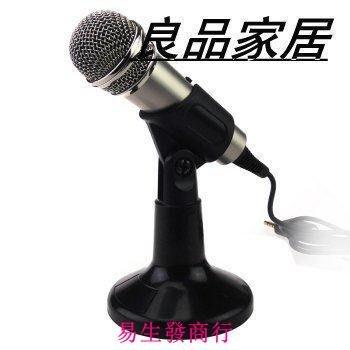 【易生發商行】麥克風 電腦歌專用電容麥 語音唱吧有線話筒 銀色電腦版F5984