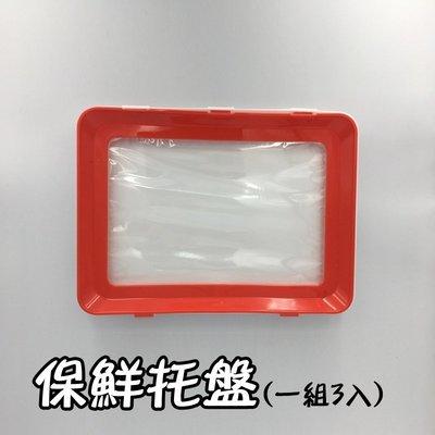 保鮮盤(一組3個)-便攜密封保鮮蓋托盤73pp685[獨家進口][米蘭精品]