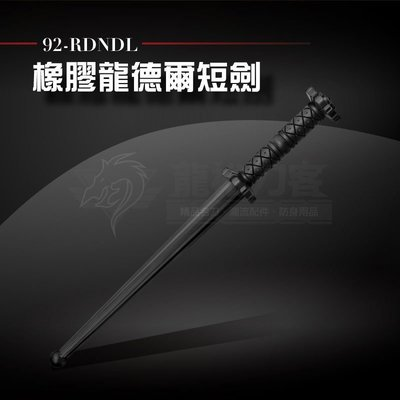 《龍裕》COLD STEEL/橡膠龍德爾短劍/92RDNDL/圓頭三角短劍型橡膠訓練刀/武術/防身/冷鋼/對打