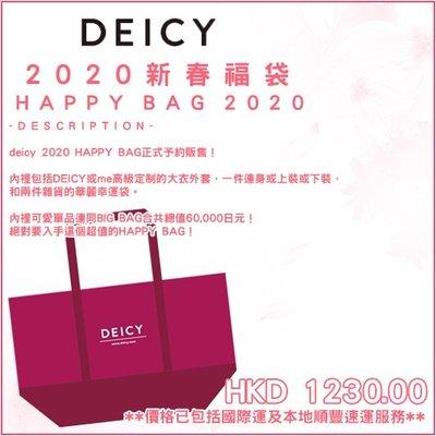 PrettyHouse獨家-日本直送! 日本 deicy 2020年新春福袋 (面交或免費順豐速運)