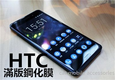 HTC系列 D12 U12 U11 Plus X10 U ultra PLAY