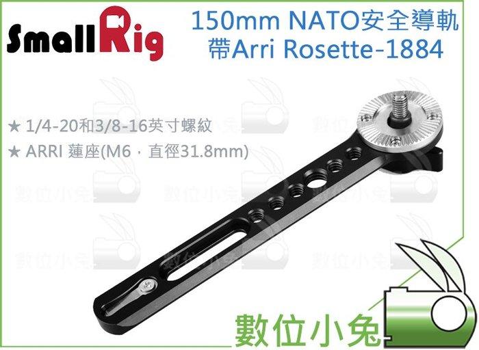 數位小兔【SmallRig 1884 150mm NATO 安全導軌帶Arri Rosette】EVF 螢幕支撐 延伸架