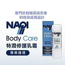 【廿一】🇧🇪比利時造 Naqi Body Care 特潤修護乳霜 100ml (特別適合乾性、敏感皮膚、或糖尿患者使用)