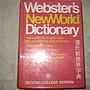 二姑書坊 :   Wwbsters NewWorld Ditionary  韋式新世界字典