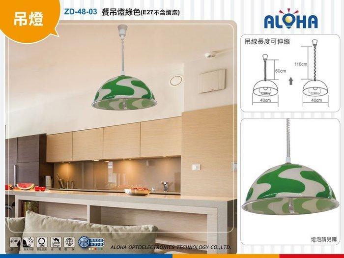 LED吊燈餐桌燈【ZD-48-03】餐吊燈綠色    E27/E14/MR16/燈罩/軌道燈/工作燈/日光燈