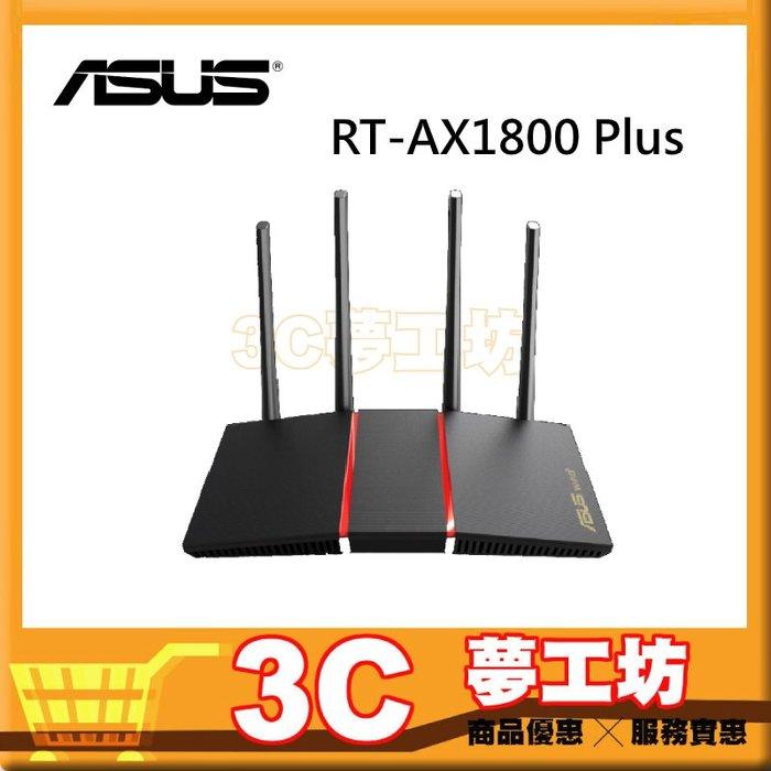 【公司貨】華碩 ASUS  RT-AX1800 Plus WiFi 6 雙頻路由器 無線網路
