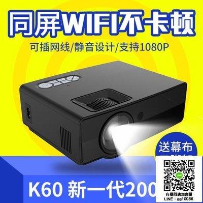 投影儀 凱閱K60投影儀高清1080P家用無線wifi家庭影院3D手機無線同屏智慧安卓蘋果4K無屏 igo