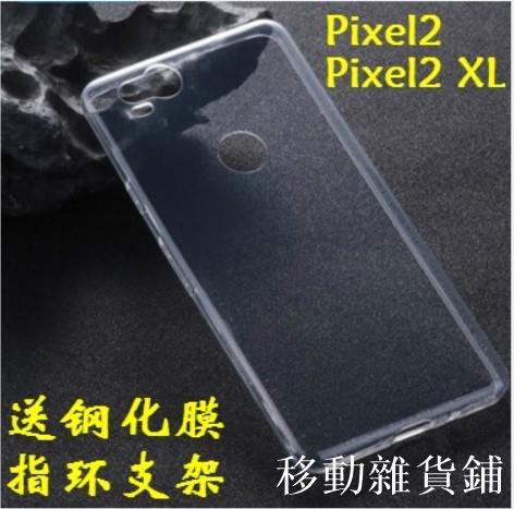 5/6寸Google谷歌Pixel 2XL 2B/3代超薄全透明軟硅膠手機殼保護套