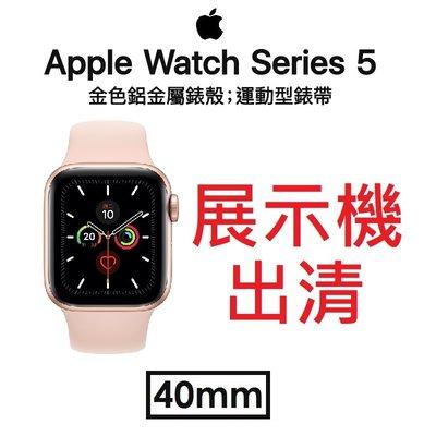 【展示機出清】蘋果 APPLE Watch S5 金色鋁金屬+粉沙錶帶(40mm)手錶(GPS+行動網路)福利
