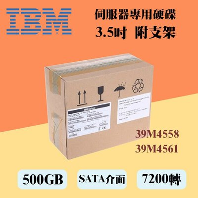 全新盒裝IBM 39M4558 39M4561 500GB 7.2K 3.5吋 SATA  DS32/3400伺服器硬碟