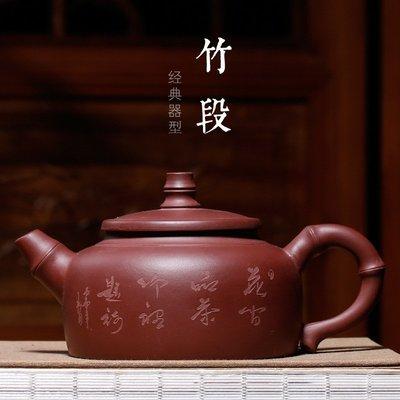 茶具竹節紫砂壺名家機拉胚半手工茶壺K1018