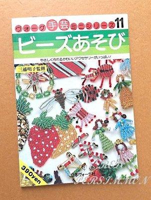 紅柿子【日文彩色版•ビーズあそび串珠作品集】僅售99元•