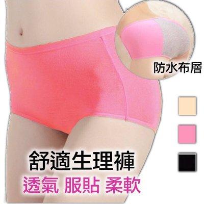 純棉女士生理內褲 防漏透氣中腰月經期女內褲