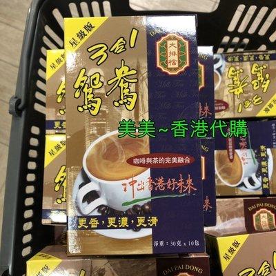 全新現貨 香港大排檔 星級版 三合一鴛鴦奶茶(咖啡加茶)(30克x10包/盒)❤ 效期2020.08
