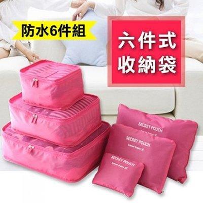 現貨!韓版素面旅行收納六件組 行李箱 行李袋 登機 出國 可折疊旅行包 旅行收納袋 包中包 旅用收納袋 出國收納