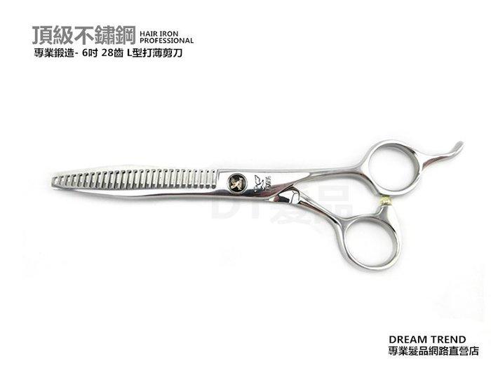 【DT髮品】頂級不鏽鋼 鍛造6吋 28齒 打薄剪刀 打薄剪 L型齒 刃口鋒利 另售 理髮剪刀 電剪【0310026】