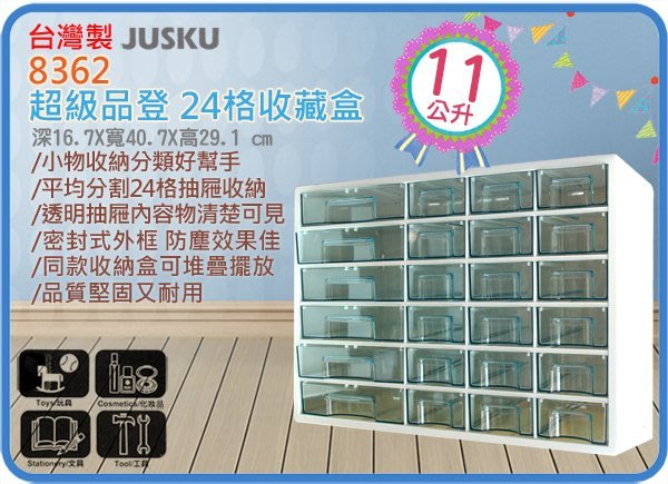=海神坊=台灣製 8362 超級品登24格收藏盒 24抽 桌上收納盒 抽屜櫃 零件盒 文具盒 11L 4入1850元免運