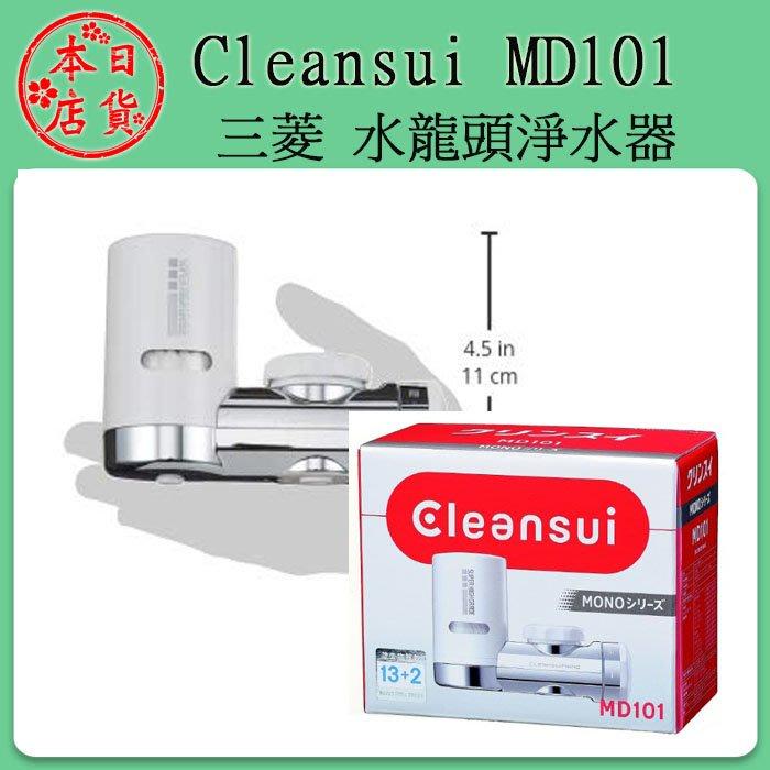 ❀日貨本店❀ [現貨當日出] Cleansui 三菱 MD101 NC 水龍頭 淨水器  過濾器