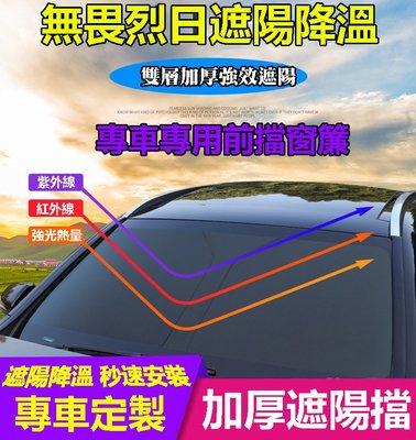 汽車前擋遮陽簾 遮陽板 遮陽網 遮陽簾IS200 IS300 IS250 ES300 ES330 Tiguan Allspace