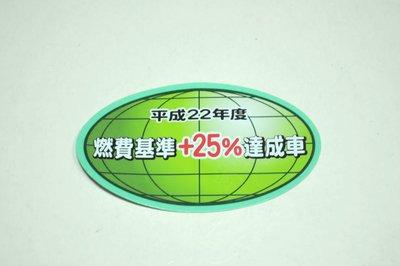 【翔浜車業】日本純㊣SUZUKI 平成22年 燃費基準+25%達成車貼紙