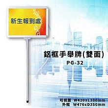【有效行銷】PG-32 鋁框手舉牌-雙面 (動線指引/活動/帶隊/報到/方向架/指示牌/告示牌/指標)