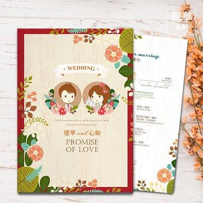 客製化結婚書約夾-證書夾-書約夾-書約-結婚登記可使用-插畫童書繪本(盛開紅)【風華喜帖】