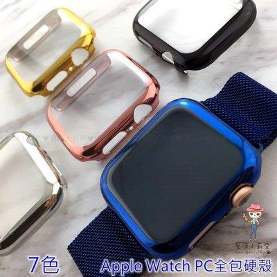 現貨 Apple Watch錶殼 蘋果手錶保護套 蘋果手錶錶套 全包電鍍PC硬殼 保護殼 蘋果錶殼♥愛呀!莉奈