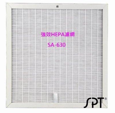 佳茵生活鋪~尚朋堂大王空氣清淨機SA-9925/SA-9955U專用強效HEPA濾網 SA-630