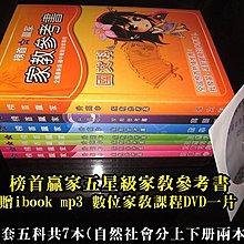 最佳國中參考書『榜首贏家五星級家教參考書』全套2760元下標區,內含國中國文 國中英文 國中數學 國中自然 國中社會