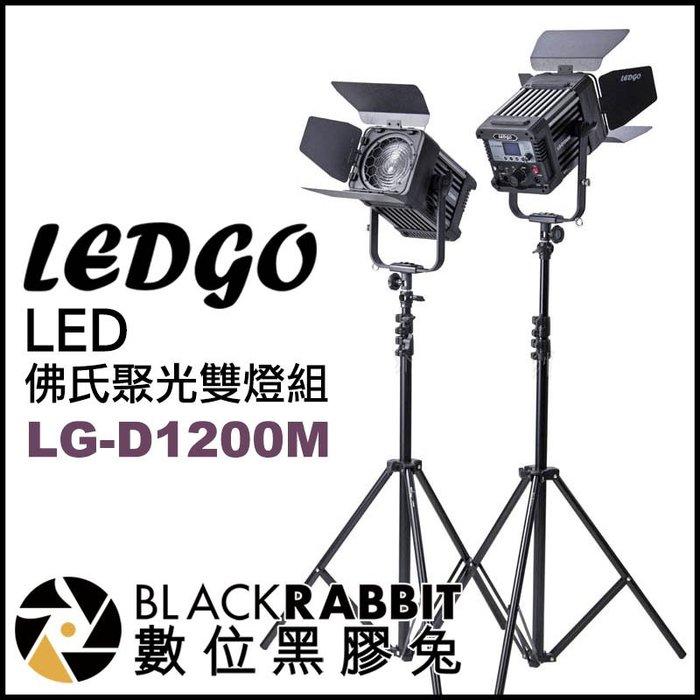 數位黑膠兔【 LEDGO LG-D1200M LED 佛氏聚光雙燈組 】 攝影燈 持續燈 補光燈 人像 採訪 直播 燈組