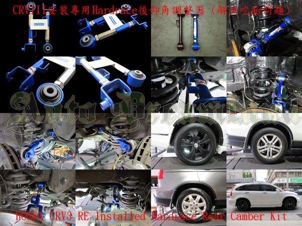 Honda 本田 CR-V CRV CRV3 三代 3代 RE Hardrace 專用 底盤 後輪 仰角 調整器