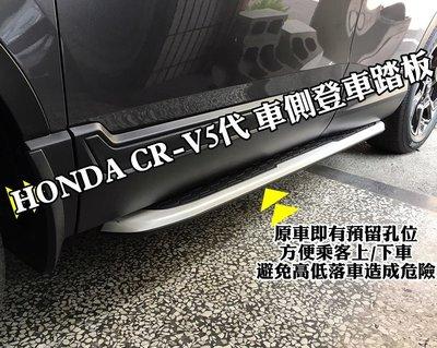 阿勇的店汽車配件 台灣製造MIT 2019年 5代 CR-V CRV 原廠型側踏 CRV5代 專用車側踏板 登車輔助踏板