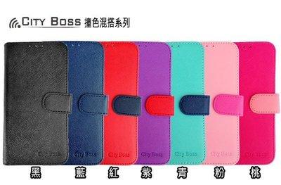 CITY BOSS*繽紛 撞色混搭*HTC Desire 820 手機皮套 手機 側掀 皮套/磁扣/保護套/背蓋/卡片夾