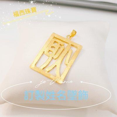 高雄福西珠寶~『耿』【訂做姓名墜子】《訂做姓名金飾》黃金墜子*~純金項鍊*~提供圖片或創意即可幫您實現