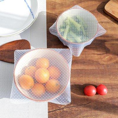 硅膠保鮮膜(小號) 重複使用 可微波 多功能碗蓋 密封蓋 保鮮蓋 保鮮膜 碗蓋 廚房用品 【葉子小舖】
