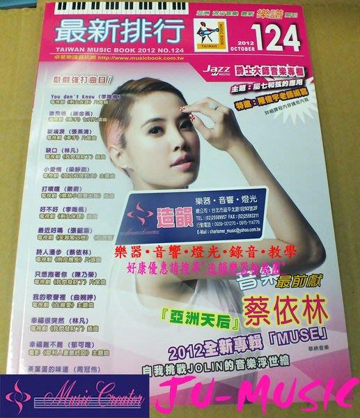 造韻樂器音響- JU-MUSIC - 最新排行 卓著 樂譜 全套可選 124 流行簡譜 嚴爵 江南style