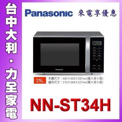 【台中大利】【 Panasonic國際牌】25公升 微電腦控制 微波爐 800W 【NN-ST34H】來電便宜