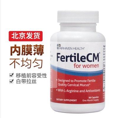 北美旗艦代購~美國愛希兒Fertile CM子宮康 增厚內膜容受性 試管自懷孕移植著床