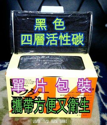 📣(149元50入盒裝)📣【單片包裝🌷攜帶方便🌷又衛生】四層活性碳/成人/工業口罩【舒適親膚好配戴 】~非醫療口罩~