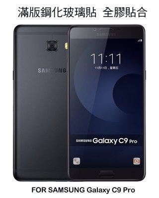 --庫米--SAMSUNG Galaxy C9 Pro 滿版鋼化玻璃貼 全屏 全膠貼合 無網點 無彩虹紋 9H