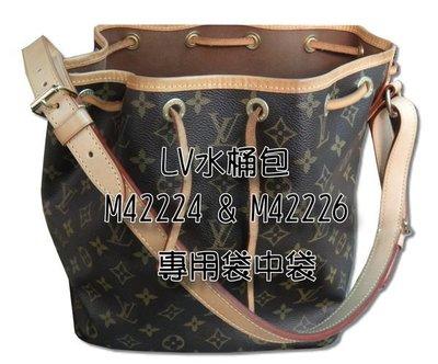 ◎ 幸福工作室 ◎LV水桶包(M42224.M42226)專用袋中袋/包包收納袋/包中包(名牌內袋)