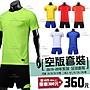《迪亞哥》19- 20空版球衣(兒童/ 成人款) 足球...