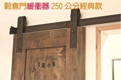 北美小鎮 工業風 穀倉門  穀倉門 LOFT 工業風 美式拉門 五金 Barn Door 經典緩衝款(產品編號:A01)