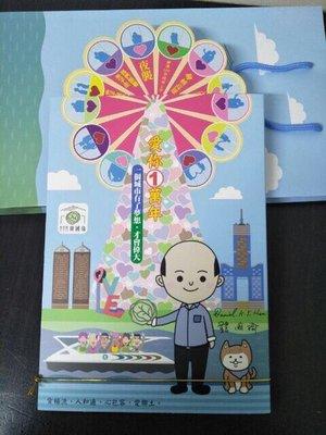 韓國瑜紀念郵票 (高雄郵局限量發行1.1萬份)