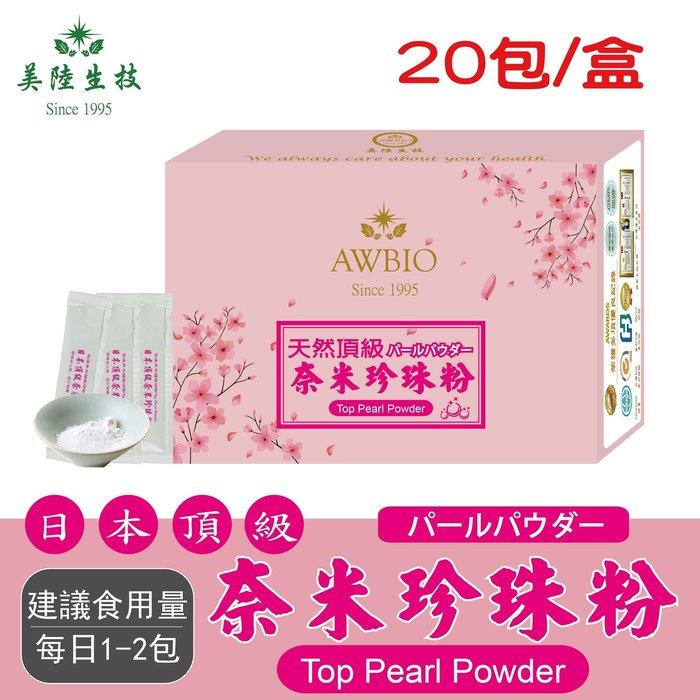 【美陸生技】100%日本頂級奈米珍珠粉【20包/盒(經濟包)】AWBIO