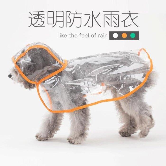 狗狗雨衣夏裝泰迪比熊雪納瑞小型犬雨衣小狗防水雨披寵物狗狗衣服