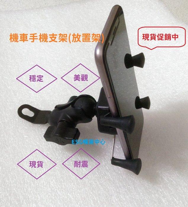 手機架 機車 放置架 手機支架 導航架 gogoro 外送專家必備